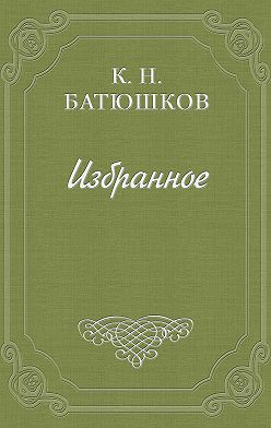 Константин Батюшков - Путешествие в замок Сирей