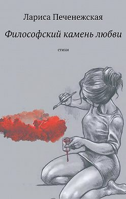Лариса Печенежская - Философский камень любви. Стихи