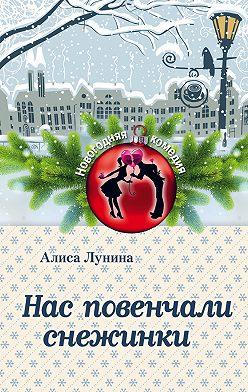 Алиса Лунина - Нас повенчали снежинки