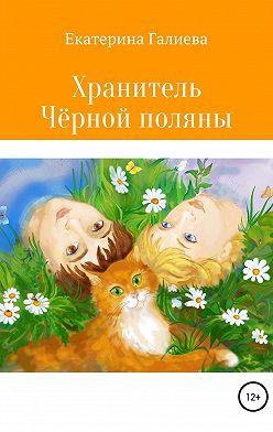 Екатерина Галиева - Хранитель Чёрной поляны
