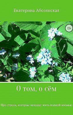 Екатерина Абозянская - О том, о сём