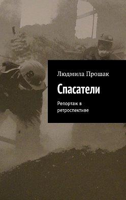 Людмила Прошак - Спасатели. Репортаж в ретроспективе