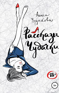 Алиса Чудакова - Рассказы чудачки