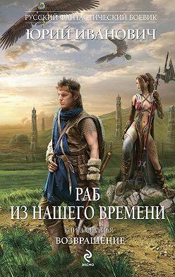 Юрий Иванович - Возвращение