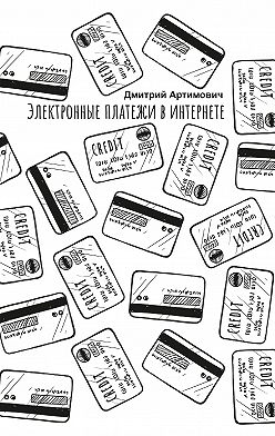 Дмитрий Артимович - Электронные платежи в интернете
