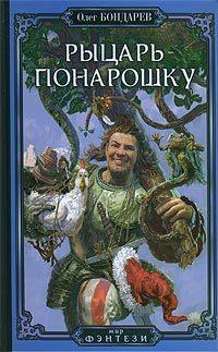 Олег Бондарев - Рыцарь понарошку