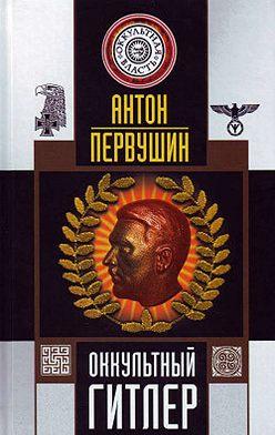 Антон Первушин - Оккультный Гитлер