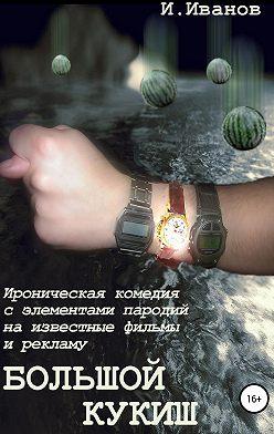 Игорь Иванов - Большой кукиш