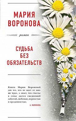 Мария Воронова - Судьба без обязательств