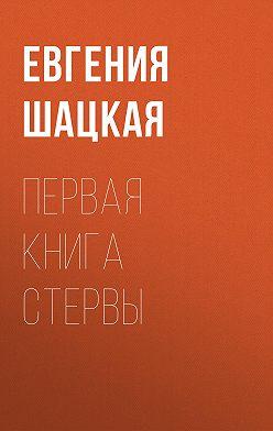 Евгения Шацкая - Первая книга стервы