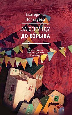 Екатерина Польгуева - За секунду до взрыва