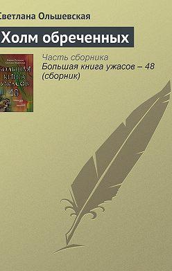 Светлана Ольшевская - Холм обреченных