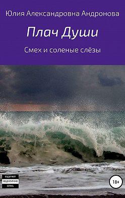 Юлия Андронова - Плач Души. Сборник стихотворений