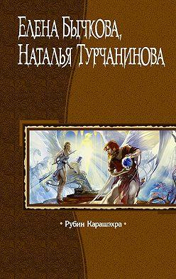 Наталья Турчанинова - Рубин Карашэхра