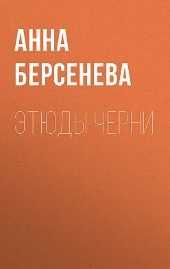 Анна Берсенева - Этюды Черни