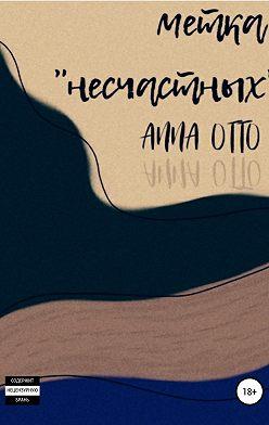 Anna Otto - Метка «несчастных»