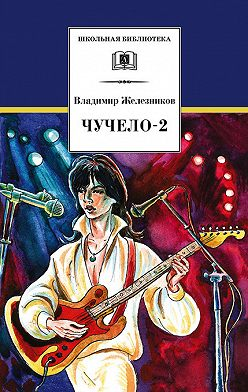 Владимир Железников - Чучело-2, или Игра мотыльков