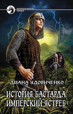 Диана Удовиченко - Имперский ястреб