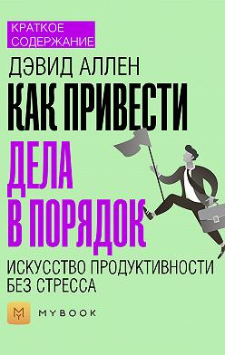 Светлана Хатемкина - Краткое содержание «Как привести дела в порядок: искусство продуктивности без стресса»