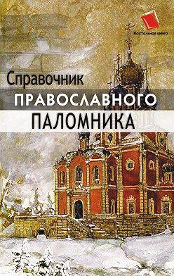 Ольга Киселева - Справочник православного паломника