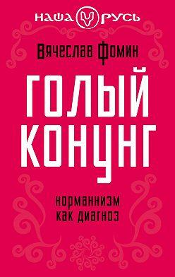 Вячеслав Фомин - Голый конунг. Норманнизм как диагноз