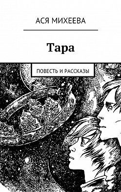 Ася Михеева - Тара. Повесть ирассказы