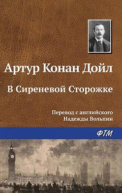 Артур Конан Дойл - В Сиреневой Сторожке