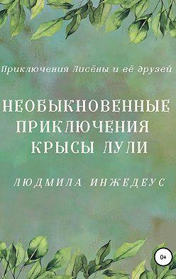 Людмила Инжедеус - Необыкновенные приключения крысы Лули