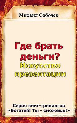 Михаил Соболев - Где брать деньги? Искусство презентации