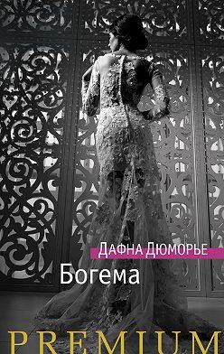 Дафна дю Морье - Богема