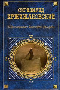 Сигизмунд Кржижановский - Тринадцатая категория рассудка
