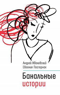 Евгения Пастернак - Банальные истории