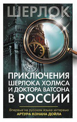 Коллектив авторов - Приключения Шерлока Холмса и доктора Ватсона в России (сборник)