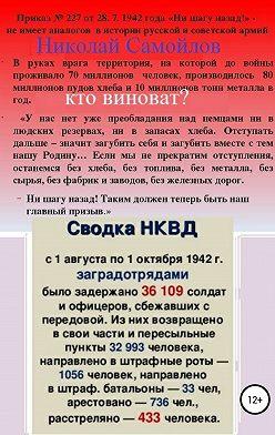 Николай Самойлов - Кто виноват