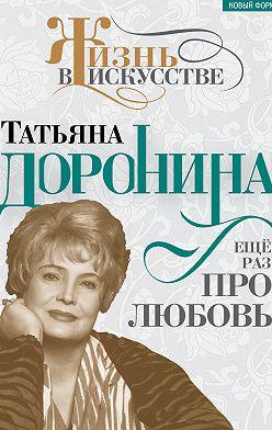 Нелли Гореславская - Татьяна Доронина. Еще раз про любовь