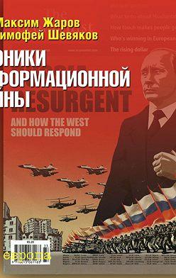 Тимофей Шевяков - Хроники информационной войны