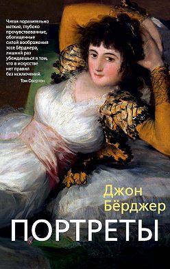 Джон Бёрджер - Портреты (сборник)