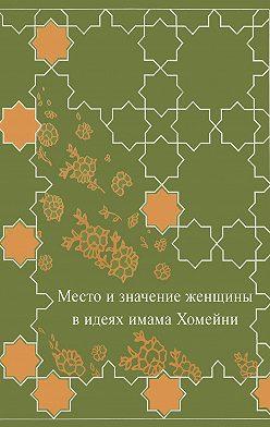 Сборник - Место женщины в идеях имама Хомейни