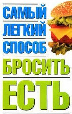 Наталья Никитина - Самый легкий способ бросить есть