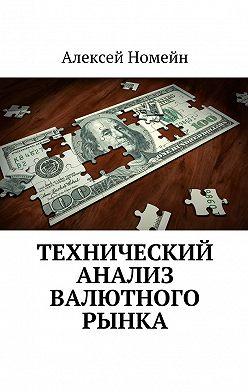 Алексей Номейн - Технический анализ валютного рынка