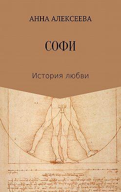 Анна Алексеева - Софи