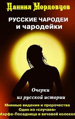 Даниил Мордовцев - Чародеи и чародейки на Руси (сборник)
