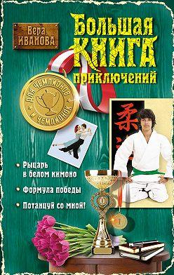Вера Иванова - Большая книга приключений для чемпионов и чемпионок (сборник)