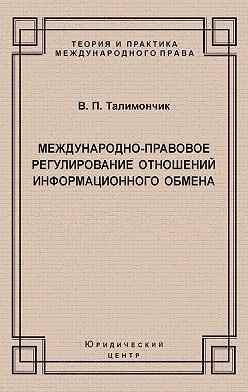 Валентина Талимончик - Международно-правовое регулирование отношений информационного обмена