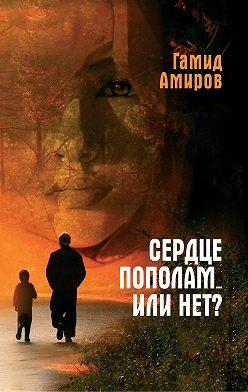 Гамид Амиров - Сердце пополам… или нет?