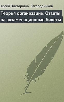 Сергей Загородников - Теория организации. Ответы на экзаменационные билеты