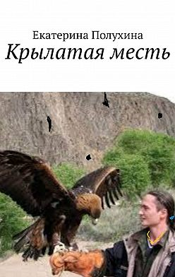 Екатерина Полухина - Крылатая месть