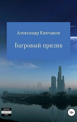Александр Кипчаков - Багровый прилив