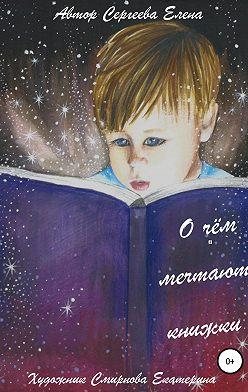 Елена Сергеева - О чём мечтают книжки