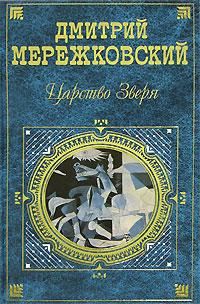Дмитрий Мережковский - Александр Первый